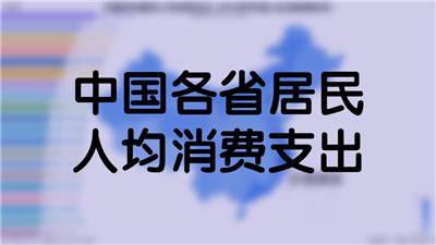 中国各省居民人均消费支出(2018年年鉴)(台湾数据缺失)