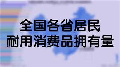 全国各省居民耐用消费品拥有量(2018年年鉴)(台湾数据缺失)