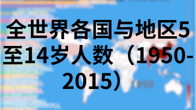 全世界各国与地区5至14岁人数(1950-2015)