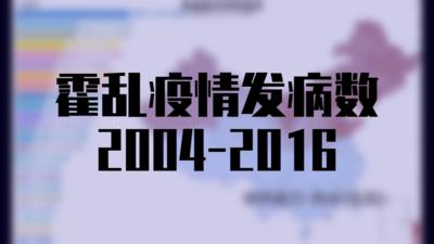 2004年至2016年霍乱疫情发病数