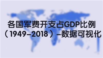 各国军费开支占GDP比例(1949-2018)-数据可视化