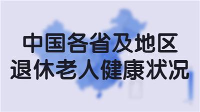 中国各省及地区退休老人健康状况(台湾暂无数据)