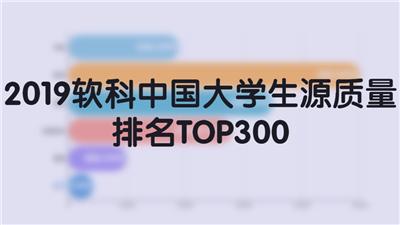 2019软科中国大学生源质量排名TOP300