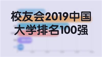 校友会2019中国大学排名100强