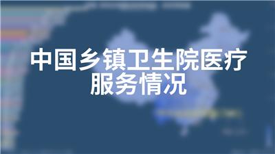 中国乡镇卫生院医疗服务情况