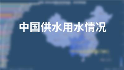 中国供水用水情况