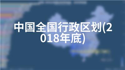中国全国行政区划(2018年底)