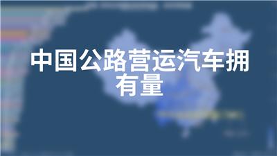 中国公路营运汽车拥有量