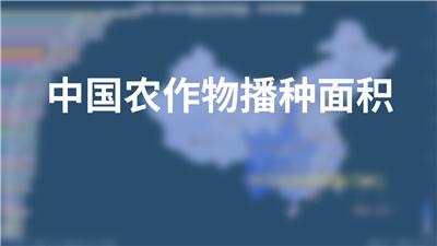 中国农作物播种面积