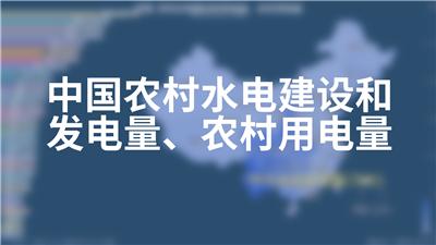 中国农村水电建设和发电量、农村用电量