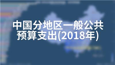 中国分地区一般公共预算支出(2018年)