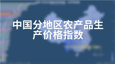 中国分地区农产品生产价格指数