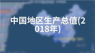 中国地区生产总值(2018年)