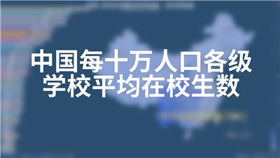 中国每十万人口各级学校平均在校生数