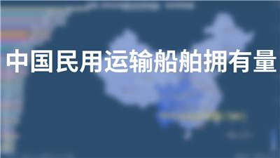 中国民用运输船舶拥有量