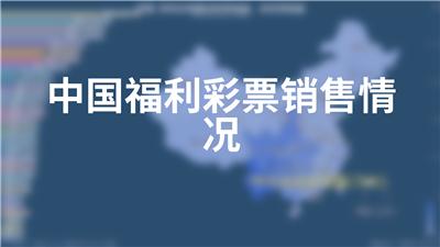 中国福利彩票销售情况