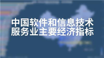 中国软件和信息技术服务业主要经济指标