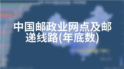 中国邮政业网点及邮递线路(年底数)
