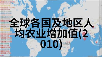 全球各国及地区人均农业增加值(2010)