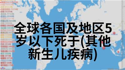 全球各国及地区5岁以下死于(其他新生儿疾病)
