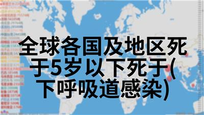 全球各国及地区死于5岁以下死于(下呼吸道感染)