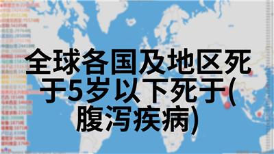 全球各国及地区死于5岁以下死于(腹泻疾病)